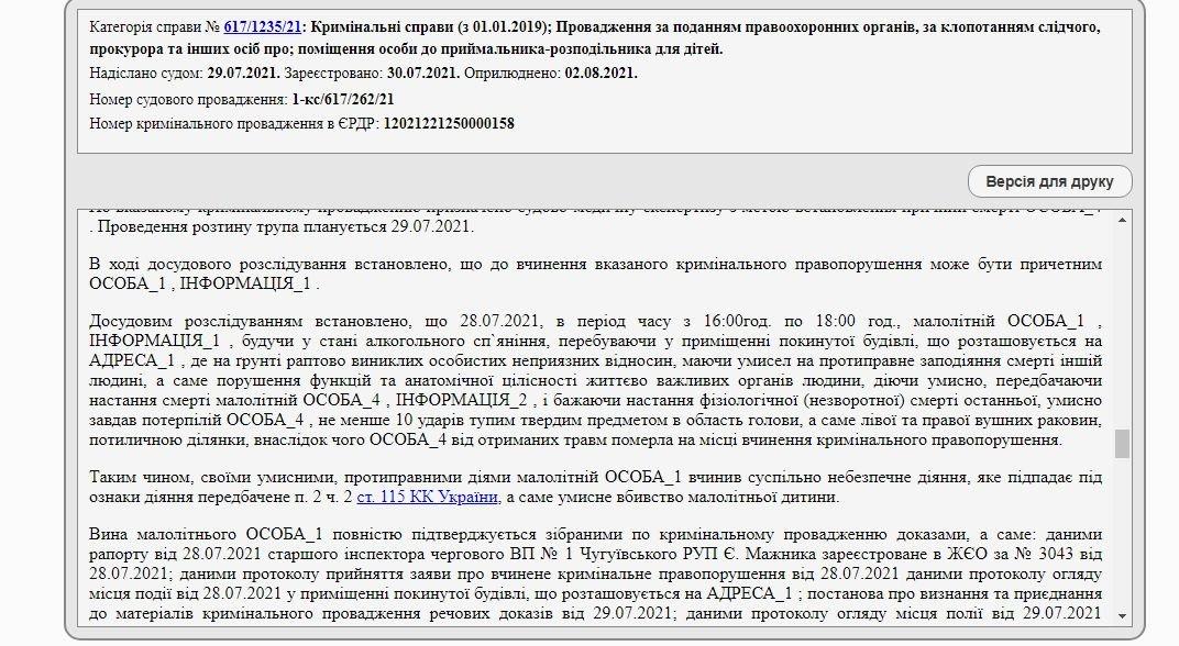 «Был пьян и не менее 10 раз ударил по голове»: новые подробности убийства 6-летней девочки под Харьковом, фото-1