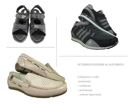 Магазин обуви больших размеров в Харьков: кроссовки, туфли, ботинки, сандалии, фото-1