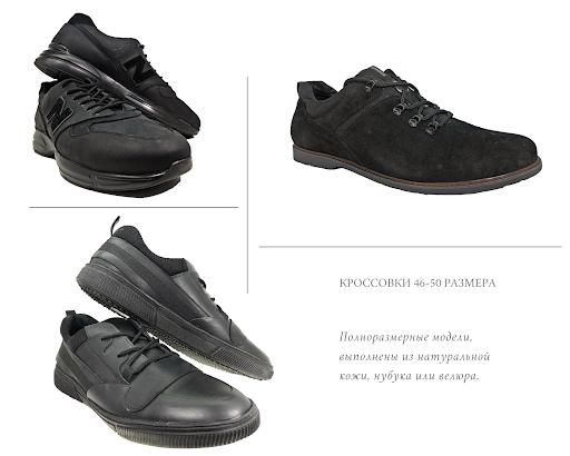 Магазин обуви больших размеров в Харьков: кроссовки, туфли, ботинки, сандалии, фото-2