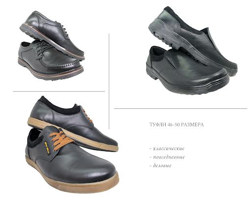 Магазин обуви больших размеров в Харьков: кроссовки, туфли, ботинки, сандалии, фото-3