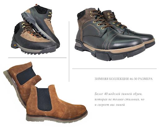 Магазин обуви больших размеров в Харьков: кроссовки, туфли, ботинки, сандалии, фото-4