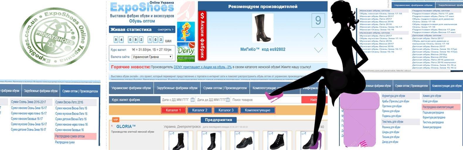 f4dca81c7158 Выставка обуви ExpoShoes Online - огромный оптовый каталог товаров от производителей  Украины