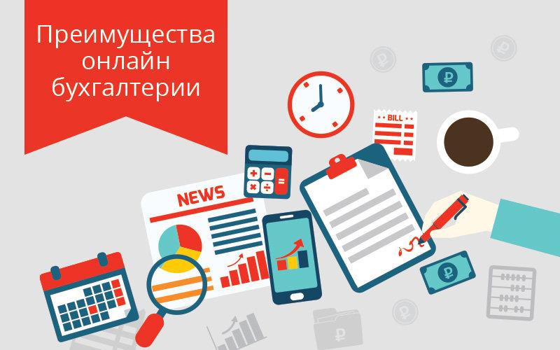 Услуга онлайн бухгалтерия декларация на возврат ндфл при строительстве дома
