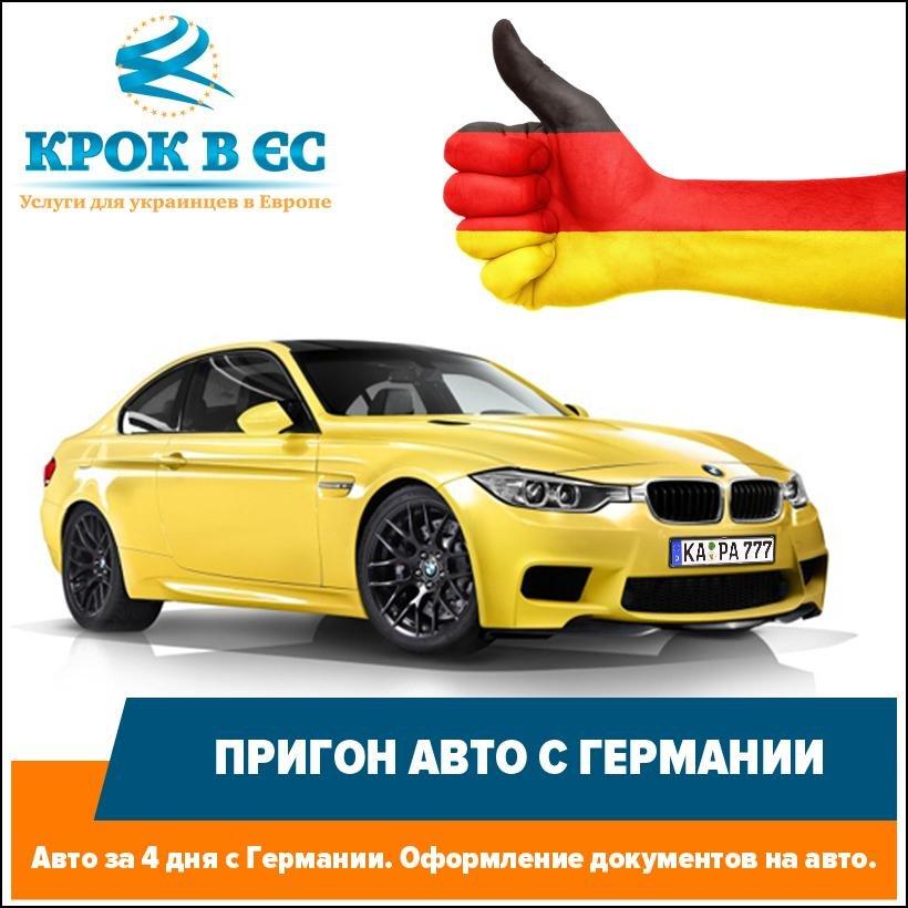 Стоимость на авто из Европы (Германии, Польши, Литвы) 525578d8a61